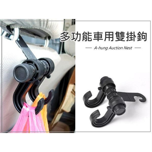 【A-HUNG】多功能車用雙掛鉤 汽車掛鉤 椅背 椅座 車用掛鉤 車用掛勾 置物架 車載 支架 車架
