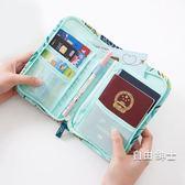護照包證件收納包出國旅游留學多功能防水旅行護照包機票護照夾七夕禮物
