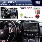 【JHY】2017~20年 HONDA CRV5專用10吋螢幕 V57系列安卓機 *8核心4+64G