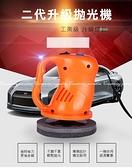 【把手拋光機】汽車用車身電動打蠟機 12V車載美容封釉劃痕修復打蠟機 附打蠟綿+拋光綿 約5吋