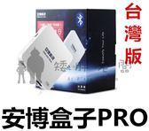 VIP安博盒子UPRO X900強大破解解碼豪華版 台灣旗艦版 完美支援 藍芽 電視盒