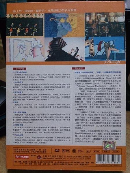 挖寶二手片-488-016-正版DVD*動畫【瘋影動畫工作室 精選短片part-2】國語發音/中文字幕
