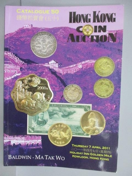 【書寶二手書T5/收藏_PHM】Hong Kong Coin Auction_Catalogue 50