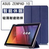 華碩 ASUS ZenPad 10 Z301ML Z301MFL 平板皮套 側掀可立式 防摔保護套保護殼 智慧休眠 喚醒