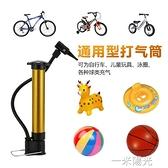 山地自行車迷你便攜打氣筒兒童車籃球小型多功能氣嘴針家用充氣筒 一米陽光