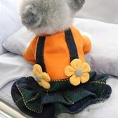 狗狗洋裝 秋冬寵物衣服比熊小型犬博美泰迪衣服秋裝母狗公主裙子小狗狗衣服 小天後