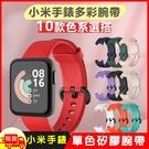 小米手錶超值版多彩防水矽膠替換錶帶腕帶