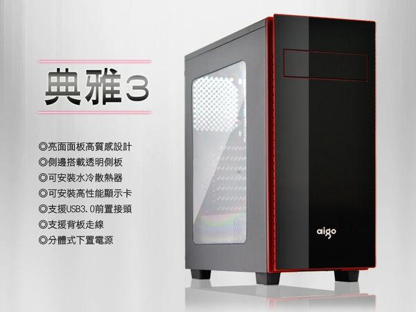 【台中平價鋪】全新 YAMA 德隆 aigo 愛國者 典雅3 USB3.0 透測/下置電源 電腦機殼