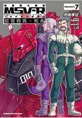 機動戰士鋼彈 MSV R 宇宙世紀英雄傳說 虹霓的真.松永(7)