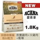 【贈340G*1 】ACANA愛肯拿 田園收穫低GI配方(放養雞肉+火雞肉+藍莓)1.8Kg.貓糧