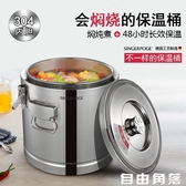 燜燒保溫兩用桶304不銹鋼保溫桶商用超長保溫大容量湯桶粥飯桶  圖拉斯3C百貨