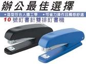 COX 10號針雙排針釘書機