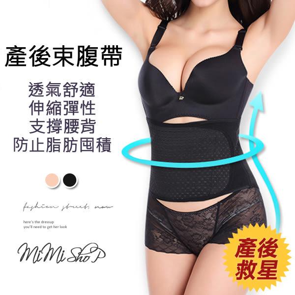 孕婦裝 MIMI別走【P71017】完美曲線 透氣零束縛產後束腹帶 塑身月子腰封 護腰帶