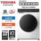 【TOSHIBA東芝】12KG變頻滾筒洗脫烘洗衣機 TWD-BJ130M4G (含基本安裝+舊機回收)