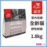Orijen渴望『室內低鎂貓-野牧鮮雞(挑嘴貓配方)』1.8kg【搭嘴購】