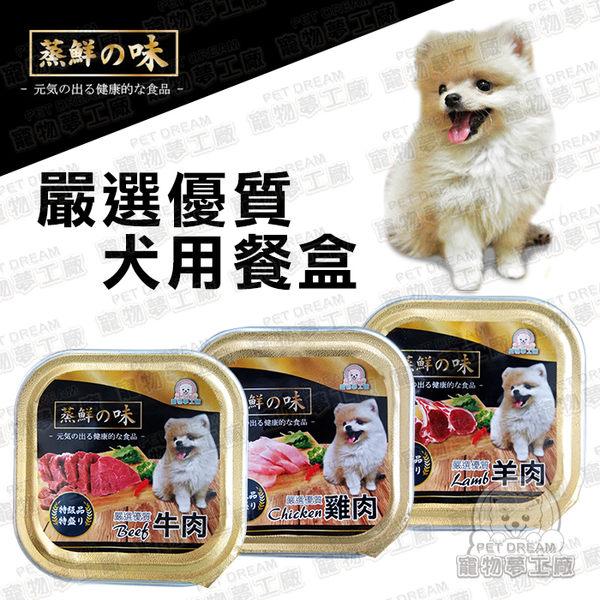 狗餐盒 蒸鮮之味犬用餐盒 【一箱24盒入】 健康 台灣製 狗零食 狗餐盒 寵物飼料 狗糧 狗食 幼成犬