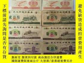 二手書博民逛書店罕見武漢市地方糧票(1989年、1990年)Y303390 武漢