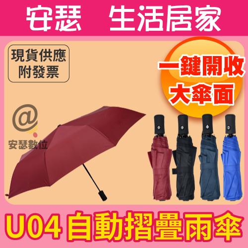 U04【自動 折疊 雨傘】4色可選 自動傘 三折傘 摺疊傘 折疊傘 八骨 一鍵開收雨傘 抗風 防雨