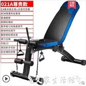 仰臥起坐凱康啞鈴凳家用多功能仰臥起坐板健身器材健身椅折疊腹肌板臥推凳 LX