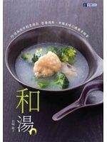 二手書博民逛書店《和湯:70道無造作創意湯品 營養滿點、幸福美味の