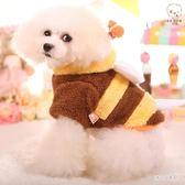 寵物衣服 網紅小狗狗衣服寵物女四腳秋冬泰迪貓咪比熊小型犬加厚秋裝冬蜜蜂 LN7344 【Sweet家居】