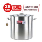 【ZEBRA斑馬】28公分不鏽鋼深型魯桶(28x28cm/17.2L)