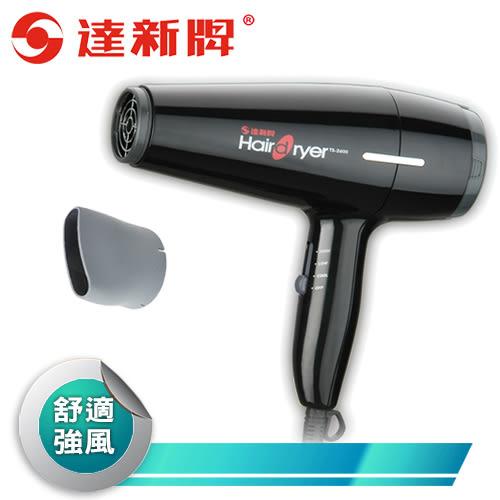 快速出貨★免運費 達新牌 專業吹風機TS-2600 CP值首選