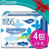 HIBIS木槿花貼身透氣草本衛生棉-夜用加長型35cm(7片/包)*4包