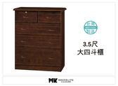 【MK億騰傢俱】AS226-03 胡桃色特大號大四斗櫃