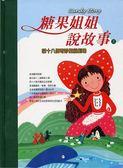 (二手書)糖果姐姐說故事(2):四十八個奇妙聖經劇(16CD)