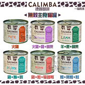 CALIMBA凱琳[無穀主食貓罐,6種口味,200g,德國製](一箱24入)