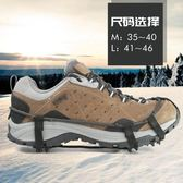 巖動冰爪防滑鞋套戶外登山裝備徒步簡易鞋底釘鏈OR1386『科炫3C』