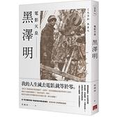 黑澤明(電影天皇)