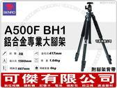 BENRO 百諾 A500F 鋁合金 三節 腳架+ BH-1 球型雲台 可承重6公斤可傑有限公司