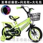 兒童自行車3-5-6-8歲男孩單車12-14-16-18寸童車自行車寶寶腳踏車 NMS漾美眉韓衣