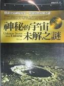 【書寶二手書T9/科學_JAS】神祕的宇宙未解之謎(圖文版)_雪山