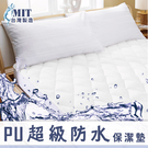 床邊故事_銷售之冠_超級防水保潔墊_雙人5尺~床包式
