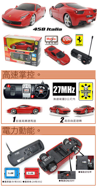 Ferrari 458 Italia《1/24 》無線遙控模型車