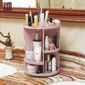 化妝品收納盒置物架桌面旋轉亞克力梳妝台護膚品口紅整理盒 【快速出貨】