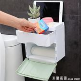 廁紙盒 雙層衛生間廁所紙巾盒免打孔衛生紙置物架卷紙筒抽紙盒防水廁紙盒 米蘭街頭