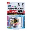 日本【LEC】激落君洗衣槽清潔劑NEO 80g