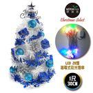 【摩達客】台灣製迷你1呎/1尺(30cm)裝飾白色聖誕樹(雪藍銀松果系)+LED20燈彩光插電式(樹免組裝)