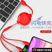 蘋果type-c安卓伸縮數據線傳輸線三合一充電線充電線【探索者戶外生活館】