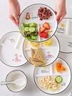 盤子 分格減脂餐盤一人食家用早餐餐具兒童陶瓷減肥定量盤子三格分餐盤【快速出貨八折搶購】