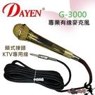 (G-3000)Dayen KTV專用有線麥克風.唱歌.會議.老師教學上課.超優質.店長推薦