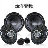 汽車音響 喇叭 4寸5寸6.5寸套裝 車門無損改裝同軸全頻中重低音喇叭