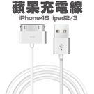 蘋果 iPhone 4 4S 傳輸線 ipad2 ipad3 touch4 充電線 手機 充電 平板 BOXOPEN
