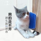 貓咪蹭癢器墻角蹭毛器貓咪按摩神器貓咪撓癢器玩具用品