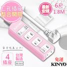 免運 【KINYO】6呎 2P一開四插安全延長線(SD-214-6)台灣製造‧新安規