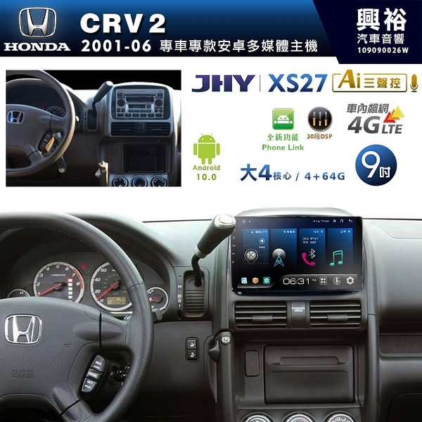 【JHY】2001~06年HONDA CRV2專用9吋XS27系列安卓機*Phone Link+送1年4G上網*大4核心4+64